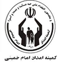 کمیته امداد امام خمینی